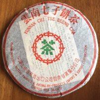 2000年中茶绿印7542生茶特价包邮