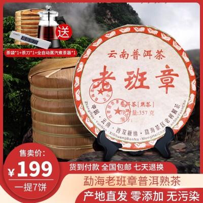 2008年勐海老班章普洱熟茶陈香醇滑回甜耐泡