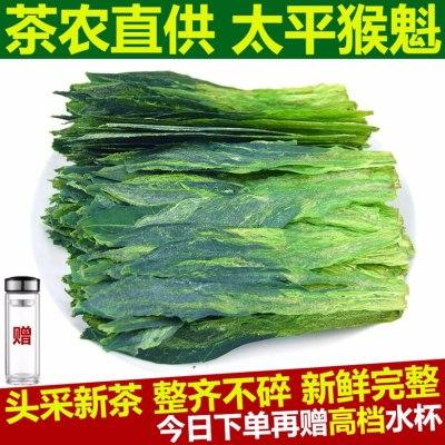 绿茶太平猴魁2020年新茶现货特级猴魁250g礼盒罐