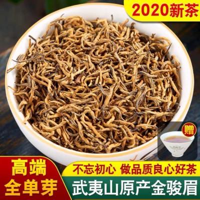 2020新茶金骏眉特级正宗武夷山红茶蜜香浓香型黄芽金俊眉500g罐装