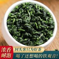 铁观音高品质兰花香浓香型茶叶耐泡回甘500g小包装