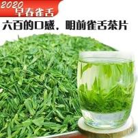 500克雀舌绿茶茶片2021新茶特级蒙顶山雀舌绿茶