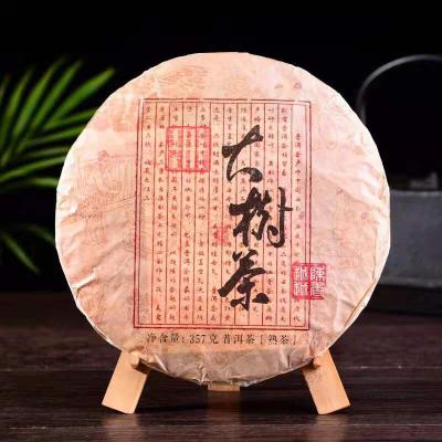 2019年大树普洱熟茶,2015年原料2019年压制,357克低价放漏