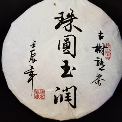 名称:云南勐海(珠圆玉润)