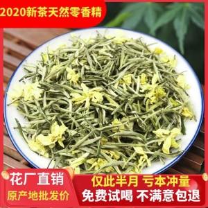 茉莉花茶浓香型特级2020新茶茉莉绿茶袋装散装碧潭飘雪茶叶250克