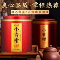 新会生晒小青柑 陈皮普洱茶熟茶叶柑普橘桔普茶500g礼盒装