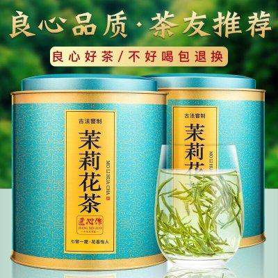 2020新茶茉莉龙珠 浓香型茶叶500g花茶散装茉莉花茶礼盒装