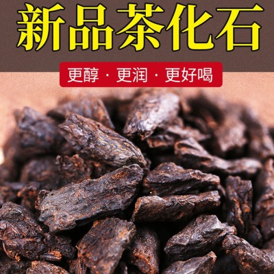 【提香茶化石】普洱糯香熟茶化石碎银子糯米香云南古树老茶头500g