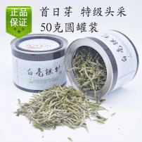 首采米芽特级银针2020年福鼎白茶白毫银针米粒芽50g罐装小罐白茶