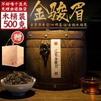 武夷山金骏眉茶叶2020新茶浓香型散装金俊眉红茶罐木桶礼盒装500g