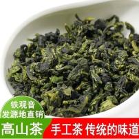 新茶铁观音传统正味兰花香 特级铁观音兰花香正味高山观音韵500克