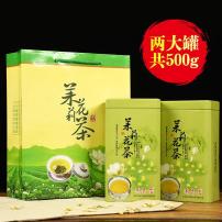 2020新茶茉莉花茶浓香型绿茶茉莉花茶125g250g500g袋装罐装