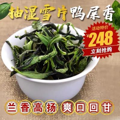 新茶鸭屎香凤凰单丛茶单枞茶清香型大乌叶抽湿茶叶雪片茶潮州特级500g