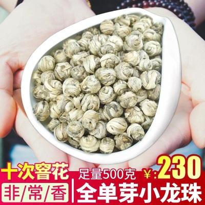 新茶茉莉花茶 特级龙珠浓香型 罐装500g