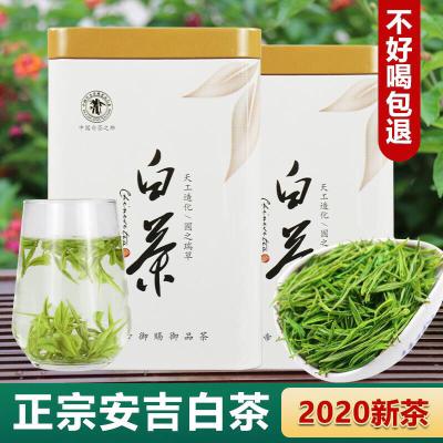 正宗安吉白茶茶叶2020年新茶雨前特级珍稀高山绿茶250g半斤礼盒装