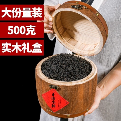 正品 正山小种 茶叶红茶 养胃茶叶浓香型木桶礼盒装500g