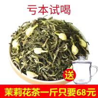 茉莉花茶叶2020新茶茉莉花茶浓香型茶叶500g袋装