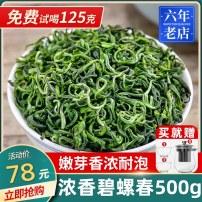 碧螺春 绿茶2020新茶茶叶 正宗浓香型 明前绿茶春茶散装500g