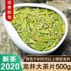 2020年明前龙井特大茶片龙井碎片绿茶新茶叶高品质散装碎茶片500g