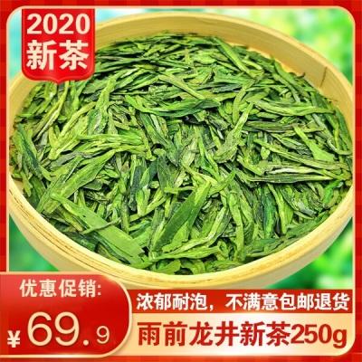 2020新茶 杭州雨前龙井茶 茶农直销茶叶 龙井春茶散装250g绿茶
