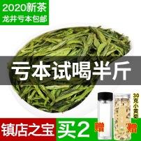茶叶龙井茶2020新茶春茶雨前散装杭州高山西湖绿茶豆香浓香型250g