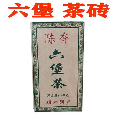 15年广西梧州六堡茶 六堡茶砖 陈香耐泡 1000g