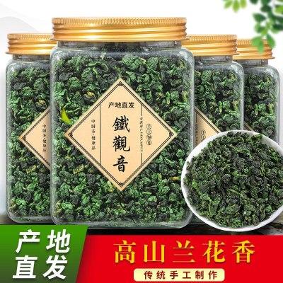 2020新茶铁观音500g浓香型春茶乌龙茶叶清香型 散装罐装