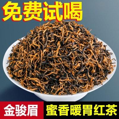 特级金骏眉 黄芽新茶蜜香 武夷红茶暖胃浓香型茶叶 正宗500g小包装