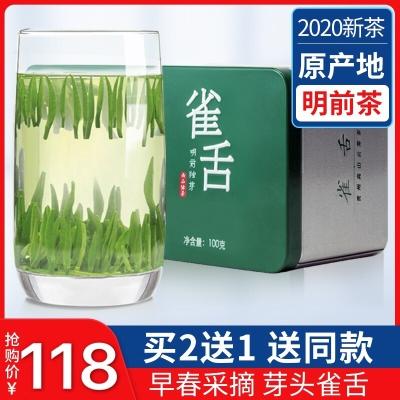绿茶2020新茶雀舌茶叶 贵州高山翠芽明前日照毛尖云雾礼盒散装茶