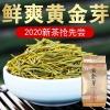 黄金芽2020新茶茶叶绿茶雨前正宗安吉白茶春茶黄金叶250g