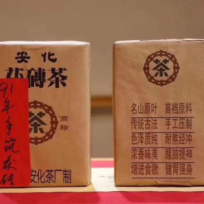 1991湖南安化黑茶1kg公斤大砖益阳茯茶益阳茯砖天尖黑茶包邮