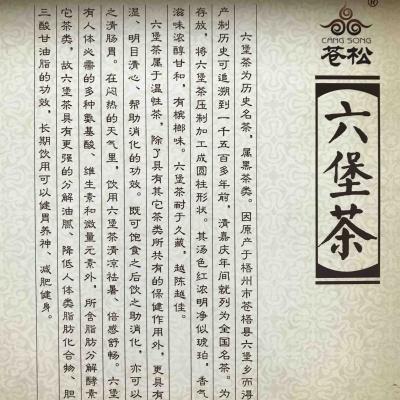 苍松六堡茶