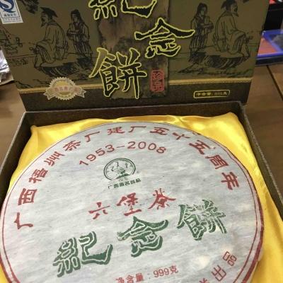 广西梧州茶厂建厂55周年纪念饼茶(三鹤)