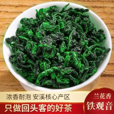 【参赛级】安溪铁观音兰花香特级新茶500g小包装做一款回头客的好茶
