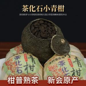厂家直销 正宗新会小青柑 普洱茶 茶化石 生晒古树碎银子宫廷 柑普茶