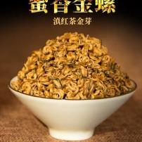 2021新茶滇红蜜香金螺红茶250克
