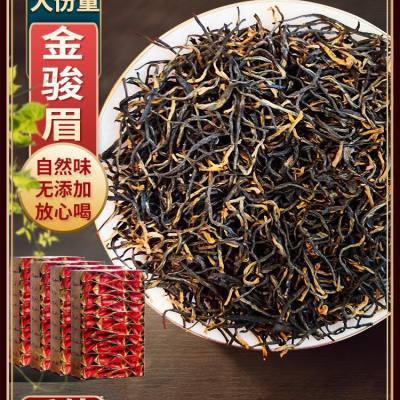 金骏眉 红茶 茶叶 春茶 盒装 浓香特级 500g礼盒装 蜜香 批发价