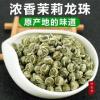 新茶茉莉花茶白龙珠【特贡级】浓香型茶叶送人礼茶多规格125g500g