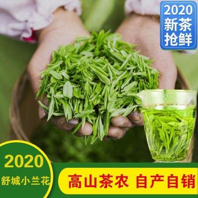 舒城小兰花2021新茶雨前安徽绿茶浓香型叶250克