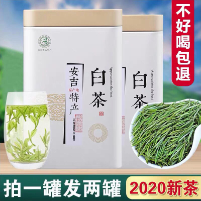 安吉白茶 2020年新茶雨前一级珍稀白茶茶叶春茶罐装正宗高山绿茶罐随机