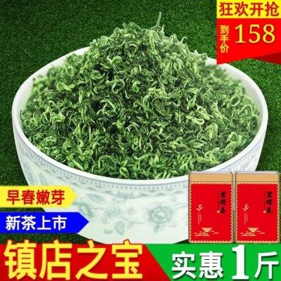 【买1发2】茶叶绿茶2020新茶碧螺春批发散装毛尖特级浓香型共500g
