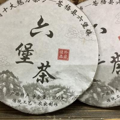 黑茶六堡2017年六堡茶传统工艺压制秋茶500g圆饼/盒