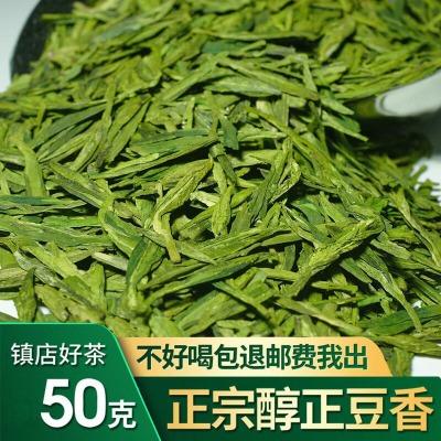 西湖绿茶2020新茶龙井茶明前头采特级龙井茶50克散装试装