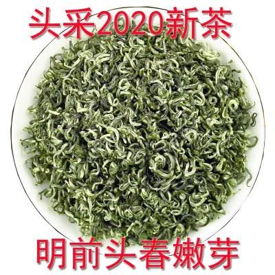 明前碧螺春2020新茶高山特级浓香型炒青绿茶茶叶甘露散装250g