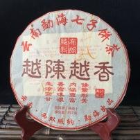 云南普洱 越陈越香 云南普洱熟茶 357克七子饼茶19年熟茶