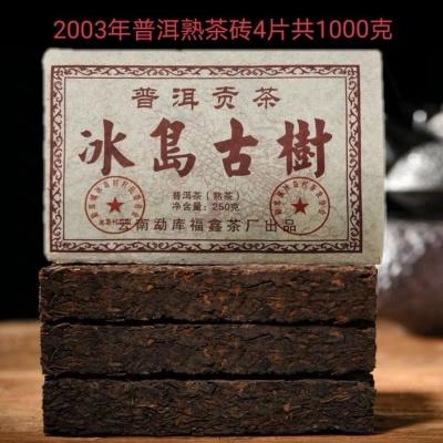 普洱熟茶 03年冰岛古树茶纯料古树茶老茶砖熟茶砖两块500克