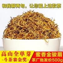 2021金骏眉红茶茶叶明前特级小嫩芽武夷山春茶新茶暖胃蜜香