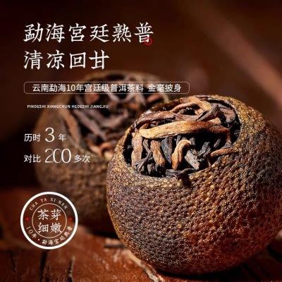 正宗新会小青柑陈年古树普洱茶熟茶陈皮特级罐装桔橘普熟茶茶500g包邮