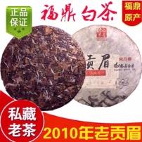 2010陈年老白茶贡眉茶叶野生白牡丹福鼎白茶饼贡眉寿眉茶350g茶饼