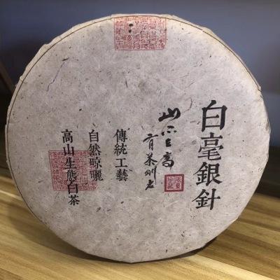2010高山福鼎白茶白毫银针饼 陈年白茶银针 老白茶银针茶叶茶饼